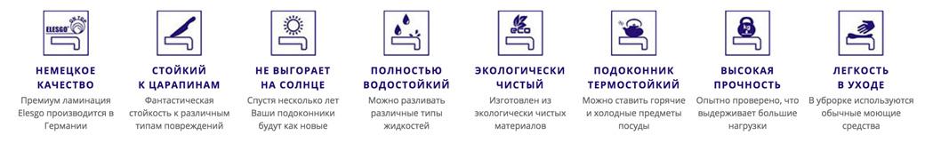 Основные преимущества подоконников Plastolit