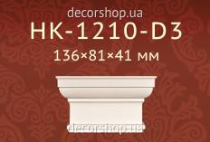 Пилястра Classic Home Капитель пилястры HK-1210-D3