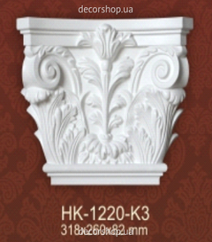 Пилястра Classic Home Капитель пилястры HK-1220-K3