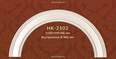 Потолочный бордюр (дуга) Classic Home HK-2302