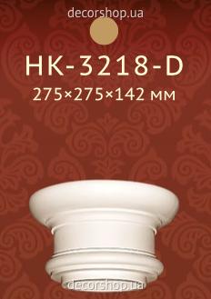 Колонна Classic Home HK-3218-D