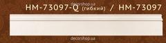 Плинтус из полиуретана Classic Home HM-73097