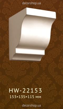 Декоративная консоль Classic Home HW-22153