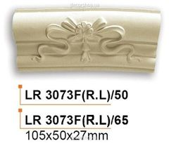 Потолочный бордюр (дуга) Gaudi Decor LR 3073F(R)/50 вставка фронтальная