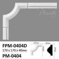 Угловой элемент для молдингов Perimeter FPM-0404D