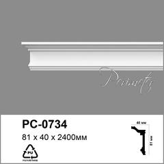 Гладкий карниз Perimeter PC-0734