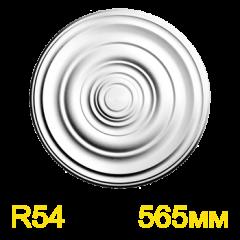 Розетка потолочная Glanzepol R-54