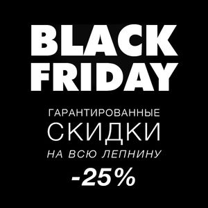 Black Friday: скидки -25% на лепнину!
