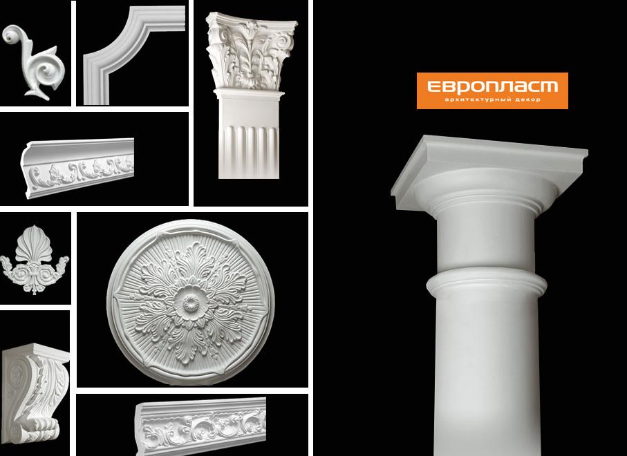 Декор Европласт