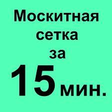 Москитные сетки цена от 50 грн