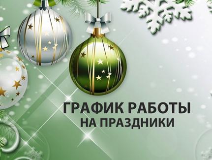 График работы магазина с 25.12.17 по 9.01.18 года