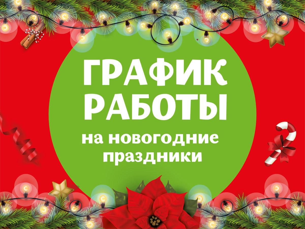 График работы магазина в период новогодних праздников 20-21 года