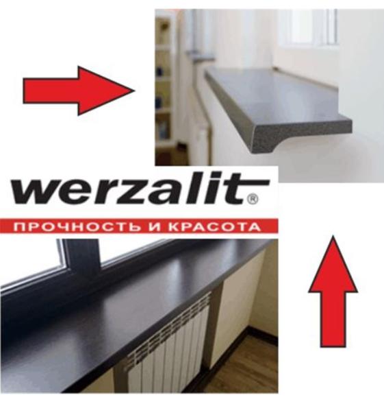 Новые цены и дополнительная скидка на подоконник Werzalit