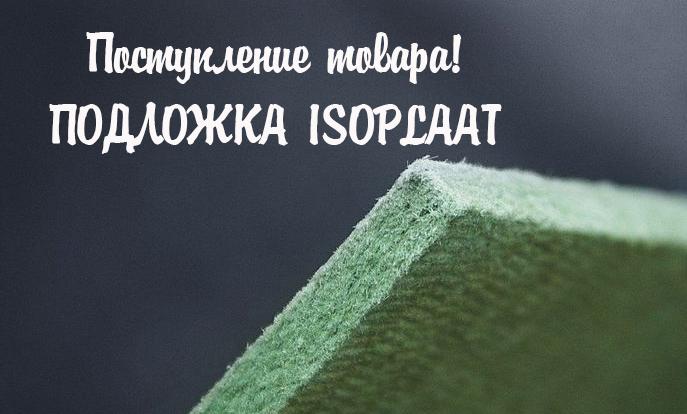 Самая идеальная подложка Izoplaat